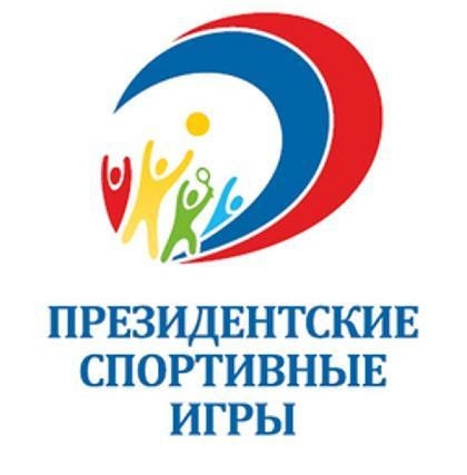Президентские спортивные игры