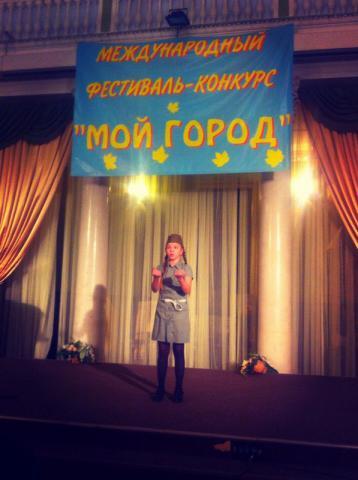 """Международный Фестиваль-конкурс """"Мой город"""""""