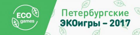 """Городской межмузейный проект """"Петербургские ЭКОигры - 2017"""""""