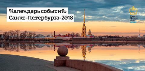 Единый календарь событий Санкт-Петербурга на 2018 год