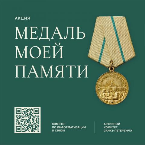 «Медаль моей памяти»