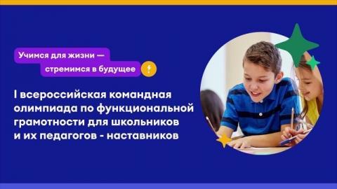 Всероссийская Олимпиада по функциональной грамотности