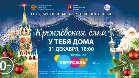 Премьерный показ общероссийской новогодней елки в Государственном Кремлевском Дворце 31 декабря в 18:00