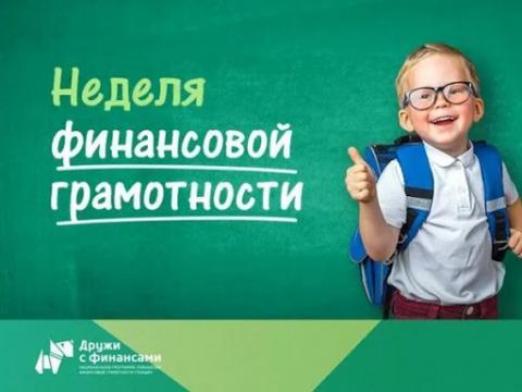 Всероссийская неделя финансовой грамотности 2021